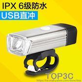 USB充電 自行車燈 強光山地車車前燈手電筒單車騎行裝備配件防水「Top3c」