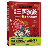 漫畫三國演義(2)諸侯大戰董卓