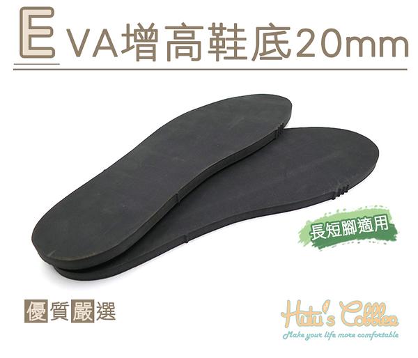糊塗鞋匠 優質鞋材 N227 EVA增高鞋底 20mm 厚EVA板 成型鞋底 可剪裁 長短腳使用 另有其他厚度