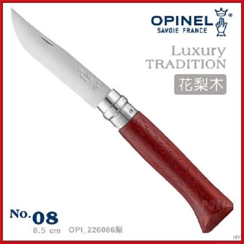 OPINEL Luxury TRADITION 法國刀豪華刀柄系列 No.08 #OPI_226086【AH53046】