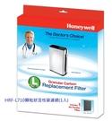 現貨【恆隆行】Honeywell 顆粒狀活性碳濾網 HRF-L710 / HRFL710 適用機型 HPA710WTW