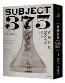 (二手書)實驗對象No.375