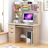 臺式電腦桌書桌書架組合家用辦公桌子簡約現代多功能寫字桌 莫妮卡小屋 IGO