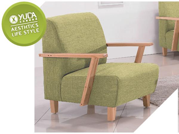 沙發【YUDA】維也納 綠色 松木 實木 單人 布沙發/沙發椅 J0F 671-1