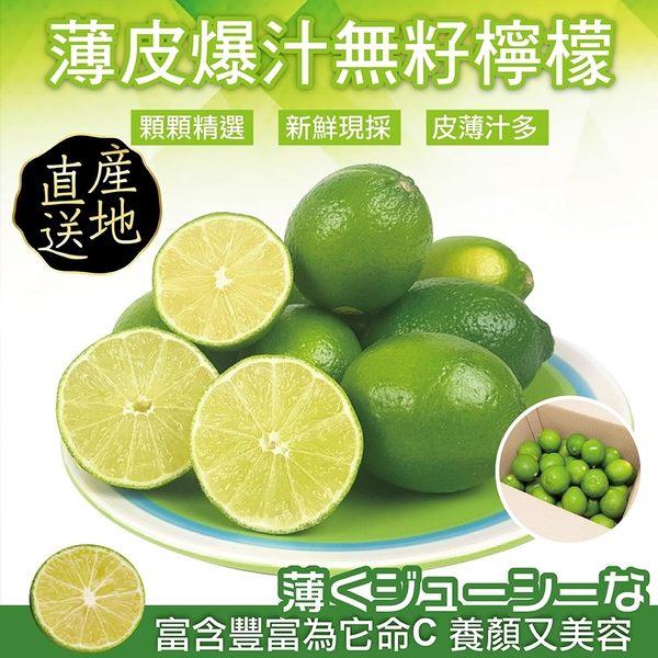 【果之蔬】台灣無毒無籽檸檬清香皮薄又多汁【1台斤】