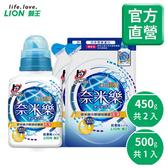 日本 LION 獅王 奈米樂超濃縮洗衣精 1+2組合包