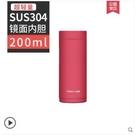 日本迷你保溫杯女士便攜小號水杯超輕小巧200ML容量簡約杯子 - 風尚3C