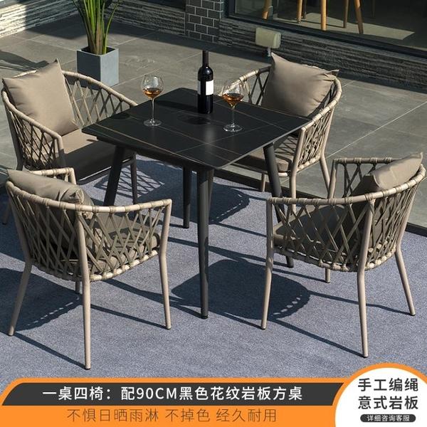 戶外桌椅 露台庭院巖板餐桌戶外北歐休閒小桌椅組合陽台三件套陽光房防水曬【快速出貨】