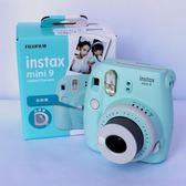 拍立得 富士拍立得 mini9相機 男女孩學生拍立得 套餐含相紙mini7/8升級 免運 艾維朵