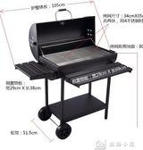 家用木炭燒烤爐別墅戶外庭院大號燒烤架5人以上煙熏美式BBQ igo 娜娜小屋