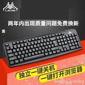 鍵盤台式機通用打字辦公家用游戲電腦鍵盤靜音 筆記本外接USB鍵盤有線 LX 新品