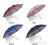 雨傘定制印Logo廣告傘訂制男女商務折疊傘印字禮品傘定做  圖斯拉3C百貨