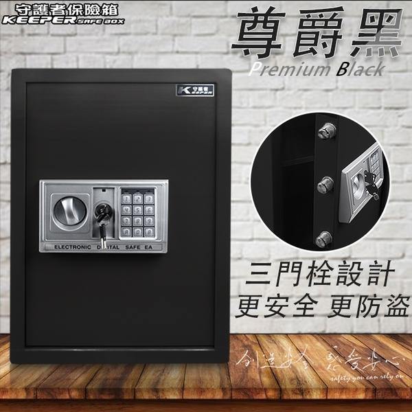 【守護者保險箱】保險櫃 保管箱 保險箱 電子密碼保險箱 大型保險箱 實體店面 50EA3-黑色