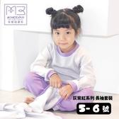 【愛吾兒】米諾娃 Minerva 灰紫紅系列 長袖套裝 5-6號 (MV2389)