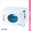 台灣典億 | SY-3570一打裝殺菌保溫箱[61574]