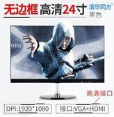 電腦顯示屏顯示器24寸曲面無邊框顯示屏1080p高清22寸 220V WD科炫數位