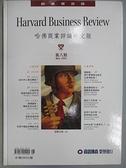 【書寶二手書T6/財經企管_E9M】哈佛商業評論中文版_8期_成本中心是否轉型?