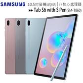SAMSUNG Galaxy Tab S6 (SM-T860)Wi-Fi(6G/128G)10.5吋新一代超效能平板◆送原廠鍵盤皮套