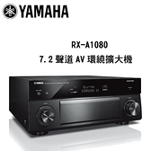 YAMAHA 山葉 RX-A1080 7.2 聲道 藍牙功能 AV環繞擴大機【公司貨保固三年+免運】