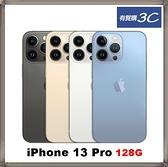 ~~預購~~ iPhone 13 Pro 6.1吋 (128G) 預購請勿選擇超商付款