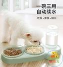 狗碗狗盆貓碗雙碗自動飲水防打翻食盆寵物碗可愛貓咪飯盆 樂淘淘