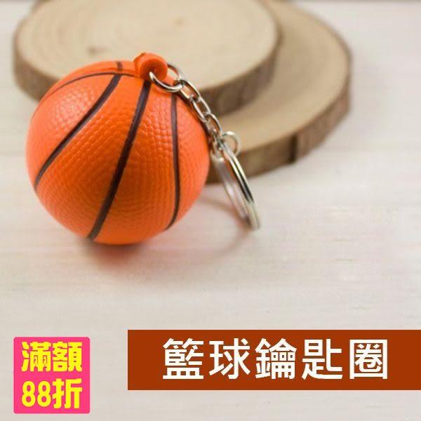 籃球吊飾 鑰匙圈 紓壓海綿 掛件 軟質發泡 鑰匙扣 創意 包包掛件 禮品/贈品/批發