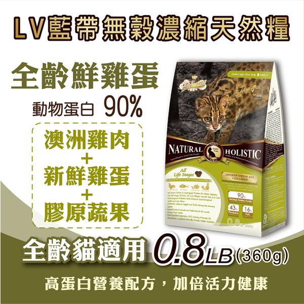 新上市 -買5包送1包- LV藍帶無穀濃縮天然貓糧0.8LB(360g) - 全齡用 (鮮雞蛋+雞肉膠原)