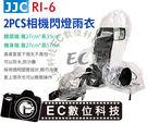 【EC數位】JJC RI-6 2PCS相機閃燈雨衣 防水/防雨