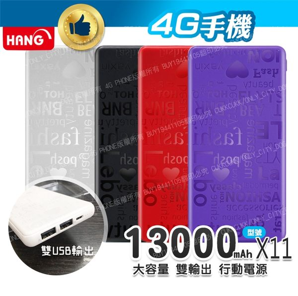 HANG X11 字母造型行動電源 13000mah 雙輸出 移動電源 商檢合格 快速充電【4G手機】