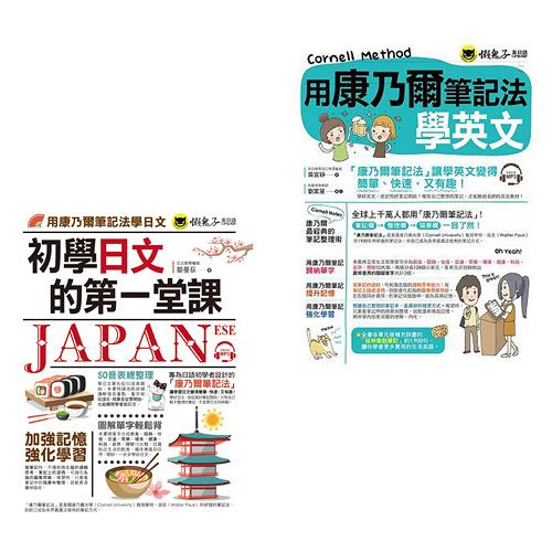 用康乃爾筆記法《學日文》+《學英文》【各附1MP3】