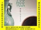 二手書博民逛書店N罕見宋磁 神秘的瓷器 宋瓷 圖錄Y439241 出光美術館 出版2018