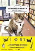 (二手書)店長貓陪我開心度過的每一天STORECATS IN NY