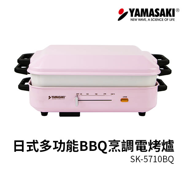 (結帳價3980)山崎日式多功能BBQ烹調電烤爐 SK-5710BQ (單身族/小資族)