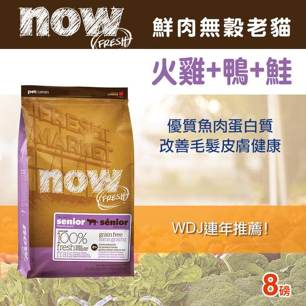 【毛麻吉寵物舖】Now! 鮮肉無穀天然糧 老貓配方(8磅)-WDJ推薦 貓糧/貓飼料