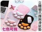 立體貓爪護腕滑鼠墊 韓國創意滑鼠墊 紓壓 貓爪滑鼠墊 硅膠 手腕墊支撐 鼠標手枕 手托 腕托 腕墊