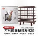 【我們網路購物商城】方形鐵藝餐具瀝水筒 筷筒 瀝水架