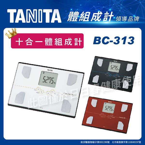 TANITA 十合一體組成計 體脂肪計 體脂計 BC-313