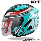 【 KYT 安全帽 DJ #R 湖水藍 內置墨鏡 半罩 3/4罩 抗UV 雙鏡片 】內襯全可拆
