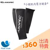 【零碼出清】AROPEC#M號 壓力腿套 COMP-C-Calf-01 機能腿套 小腿套 壓力腿套 (恕不退換貨)