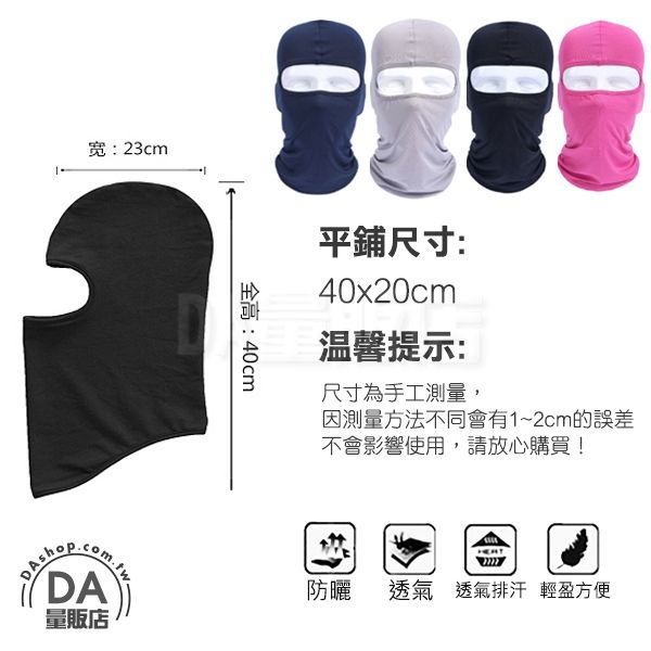 防曬頭套 騎行面罩 防風面罩 萊卡素面 抗UV 超彈性 蒙面頭套 全罩式口罩 透氣排汗 魔術頭巾