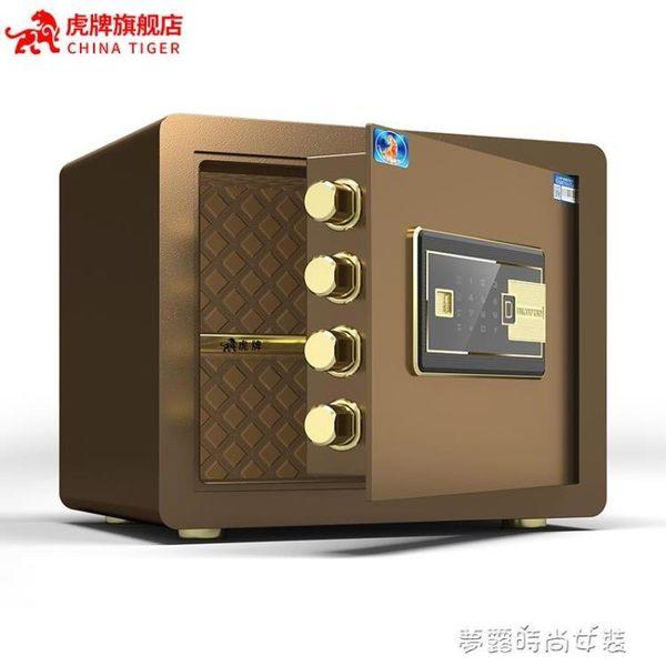 新品保險柜家用小型25/35CM指紋保險箱智能迷你夾萬入墻入柜家用保管箱『夢娜麗莎精品館』