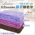 【150x40cm/多色可挑】LISAN極超細纖維舒柔腳踏墊/吸水地墊-長型~賣點購物