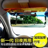 汽車司機開車用遮陽板日夜視兩用護目鏡防眩光遠光燈偏光夜駕鏡 nm3137 【Pink中大尺碼】