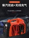 汽車備用應急啟動電源12V電瓶救援搭電神器車載充電寶打火啟動器 WJ米家