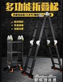 折疊梯 邁征多功能折疊梯子家用人字梯鋁合金伸縮樓梯工程梯便攜直梯加厚 麥琪精品屋