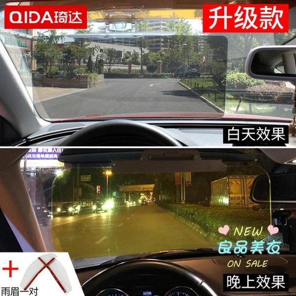 遮陽板鏡 汽車用品夜視防炫目防遠光燈眩光遮陽板日夜兩用車載司機眼鏡