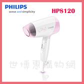 可刷卡◆PHILIPS飛利浦 Essential Care Mini 折疊式吹風機 HP8120◆台北、新竹實體門市