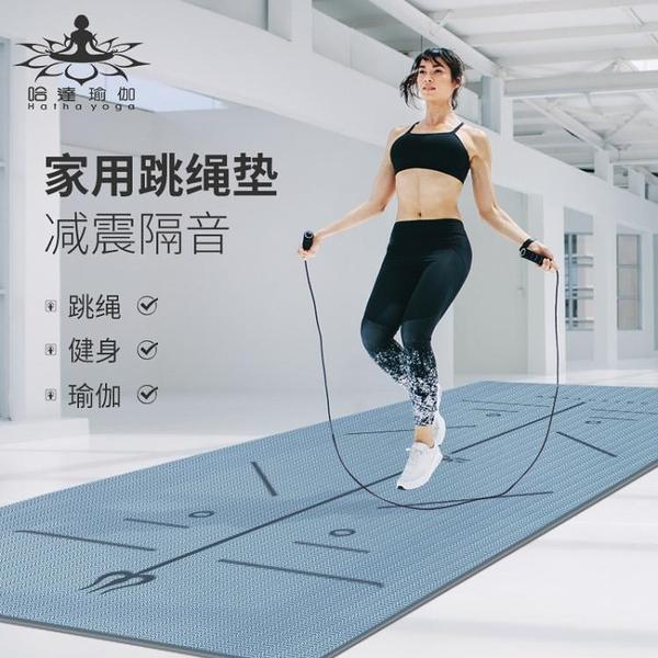跳繩墊子減震隔音家用加厚加長加寬健身運動地墊初學者防滑瑜伽墊 童趣屋 LX