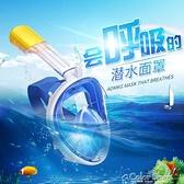 浮潛面罩防霧 成人潛水鏡全干式呼吸管浮潛三寶游泳 兒童潛水裝備 快速出貨