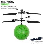 感應飛行器懸浮水晶球充電發光飛機UFO地攤熱賣爆款玩具 【快速出貨】